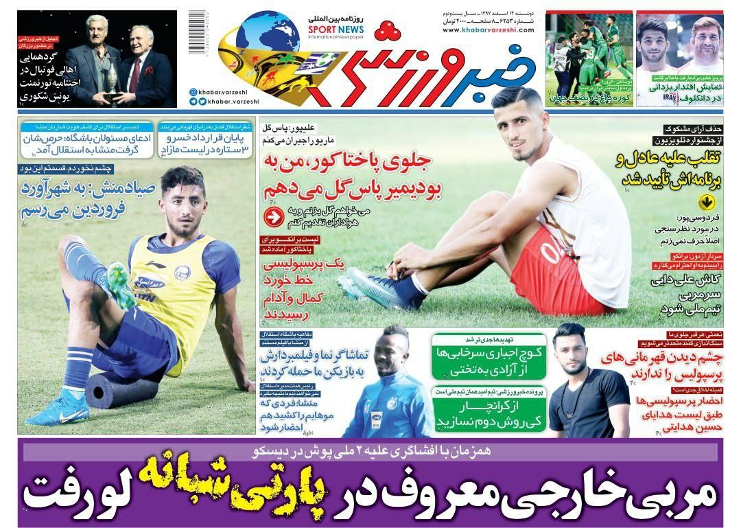 روزنامه خبر ورزشی - ۱۳ اسفند