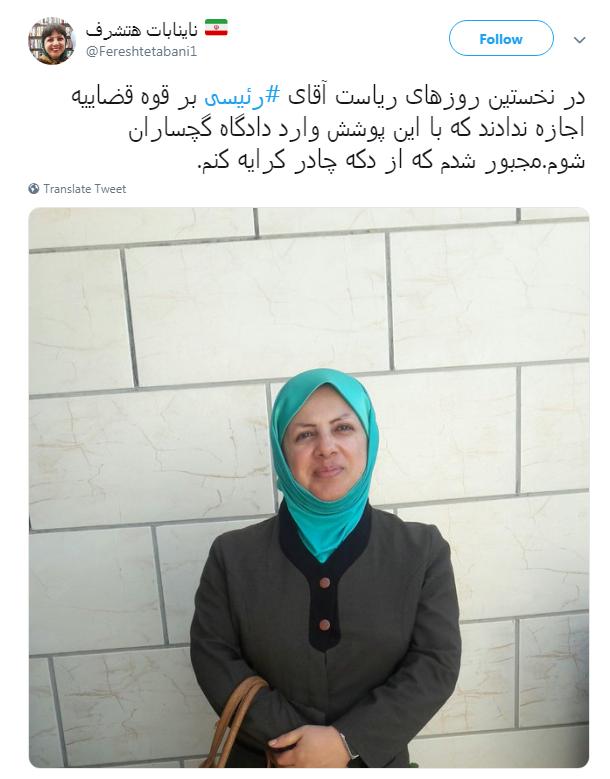 حاشیه سازی برای حجت الاسلام رئیسی در آستانه ورودش به قوه قضاییه