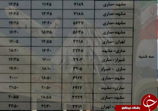 پروازهای سه شنبه ۱۴ اسفندماه فرودگاههای مازندران