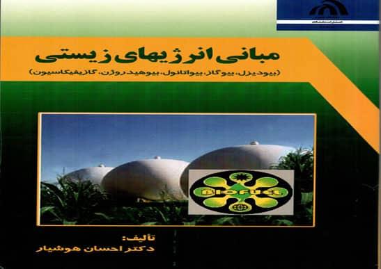 انتشار کتاب مبانی انرژیهای زیستی در جهرم