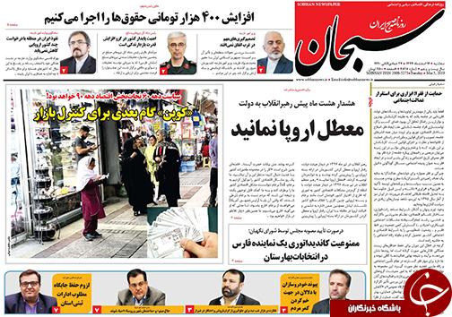 تصاویر صفحه نخست روزنامههای استان فارس ۱۴ اسفندماه سال ۱۳۹۷