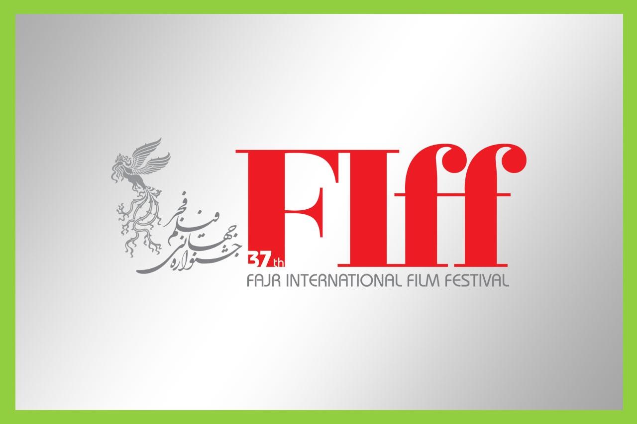 ۱۹ اسفند؛ پایان مهلت ثبتنام اهالی رسانه و منتقدان در جشنواره جهانی فیلم فجر