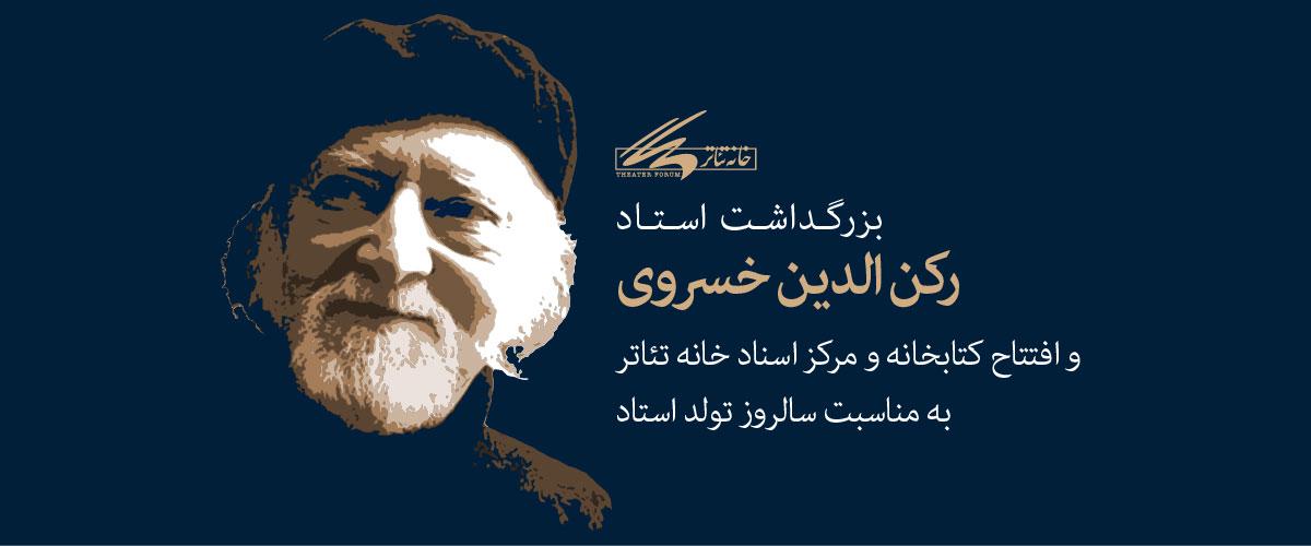 نامگذاری کتابخانه و مرکز اسناد خانه تئاتر به نام رکن الدینخسروی
