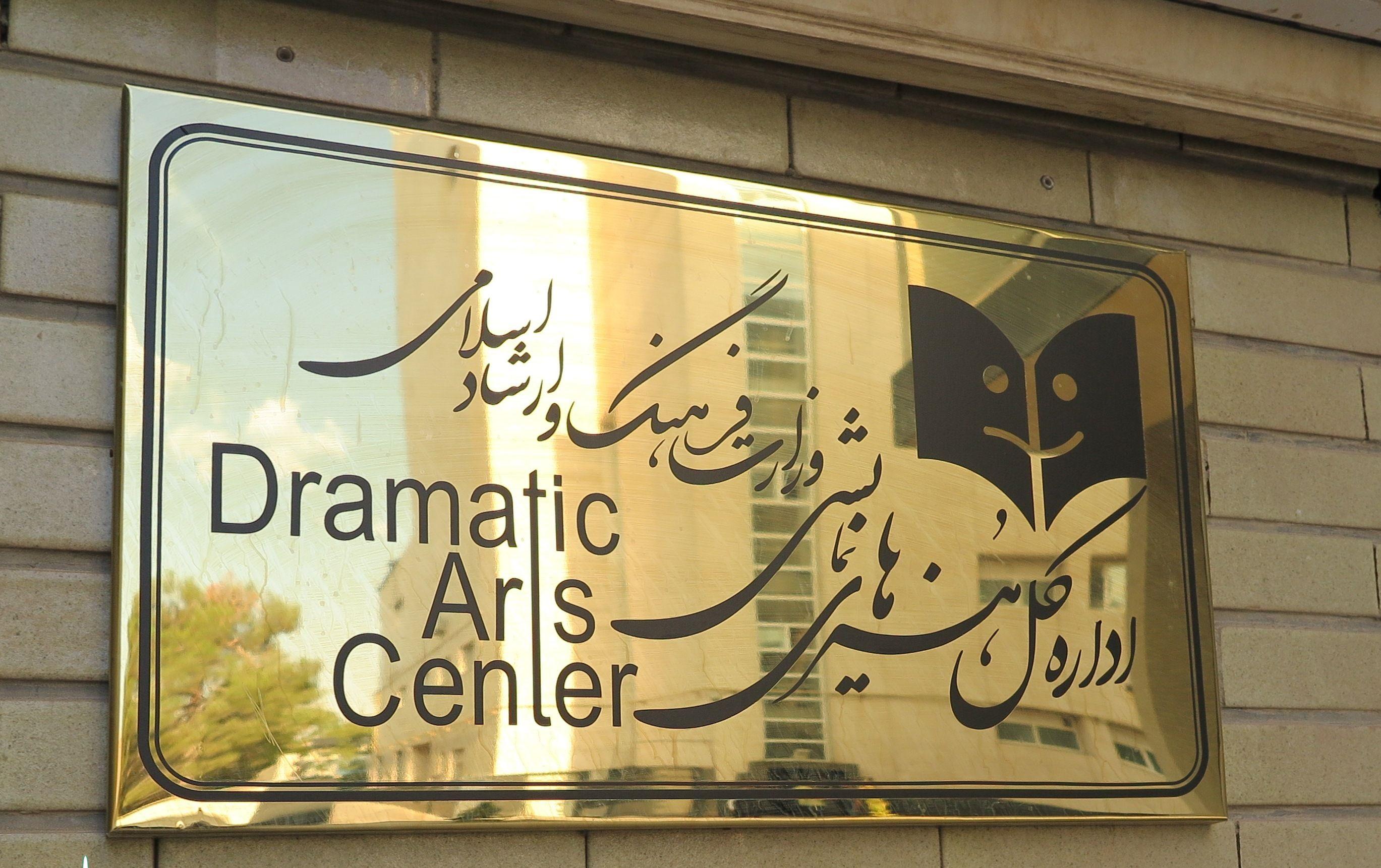 آمار تماشاخانههای اداره کل هنرهای نمایشی اعلام شد