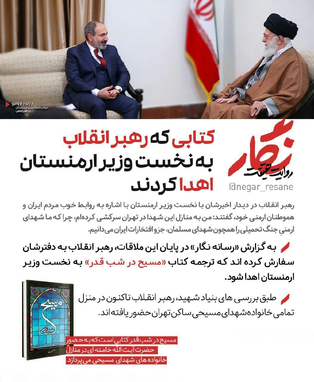 رهبر انقلاب چه کتابی را به نخست وزیر ارمنستان اهدا کردند؟