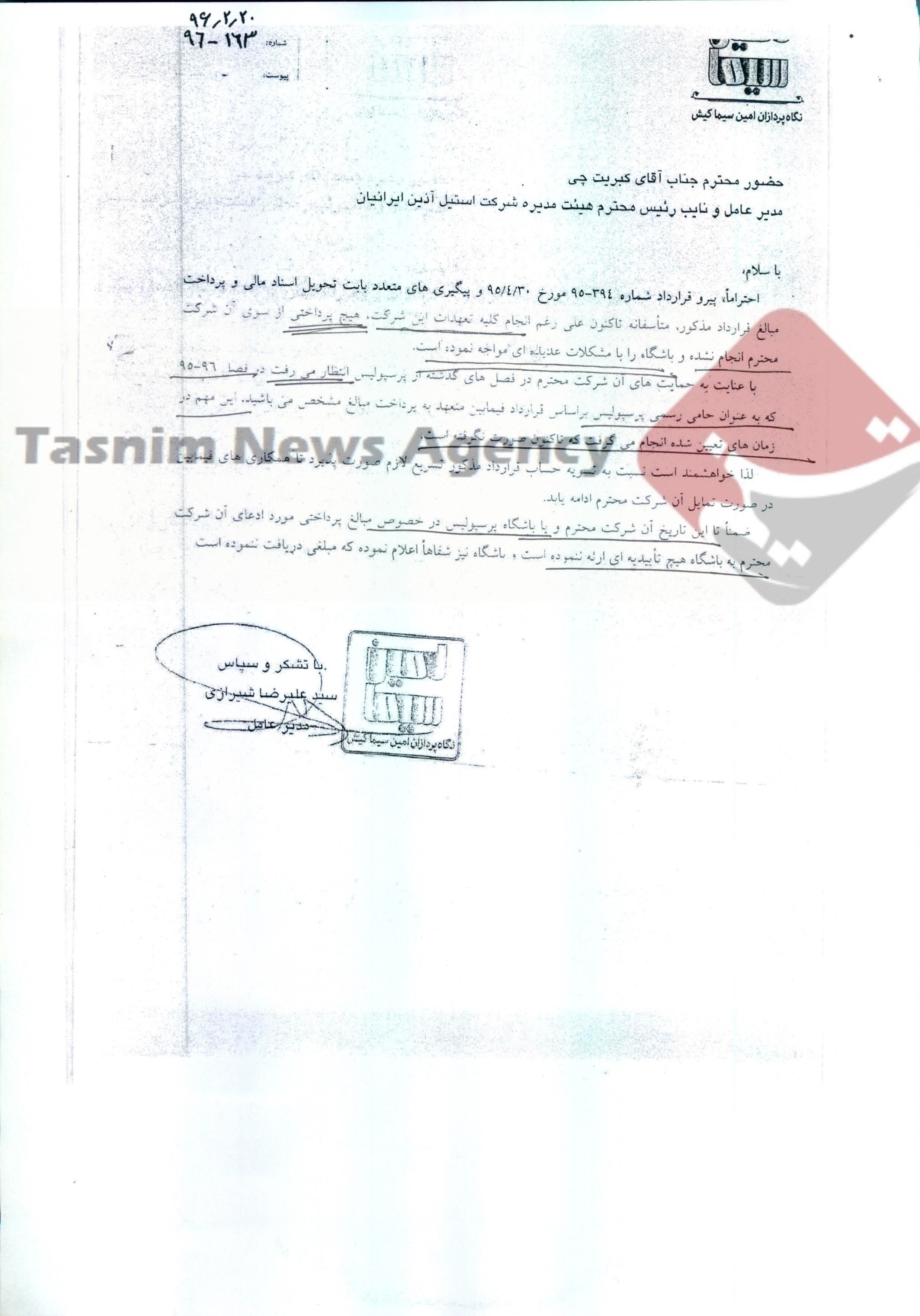 افشاگری مدیر عامل سابق پرسپولیس در مورد ادعاهای حسین هدایتی+ سند