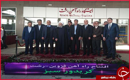 راه آهن قزوین - رشت به بهرهبرداری رسید /اعزام اولین گروه از مسافران به مشهد مقدس+تصاویر