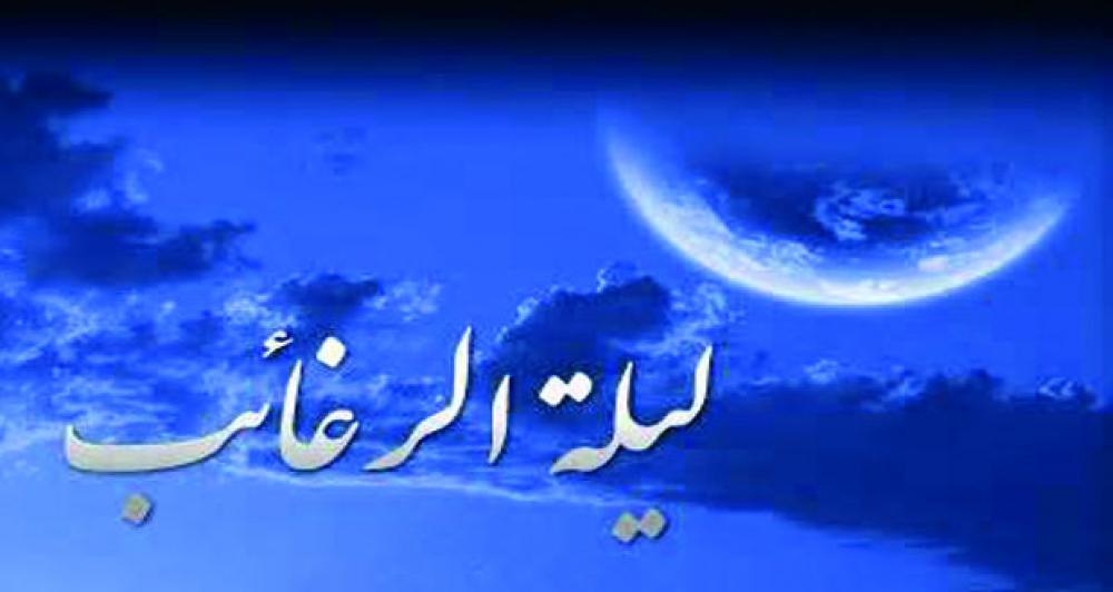 فردا شب «لیلة الرغائب» است/ اعمال شب لیلة الرغائب