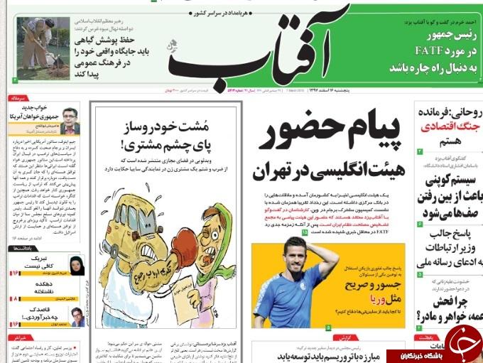 صفحه نخست روزنامههای ۱۶ اسفند؛