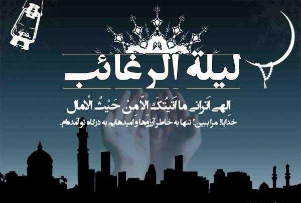 پنج شنبه «لیلة الرغائب» است/ اعمال شب لیلة الرغائب