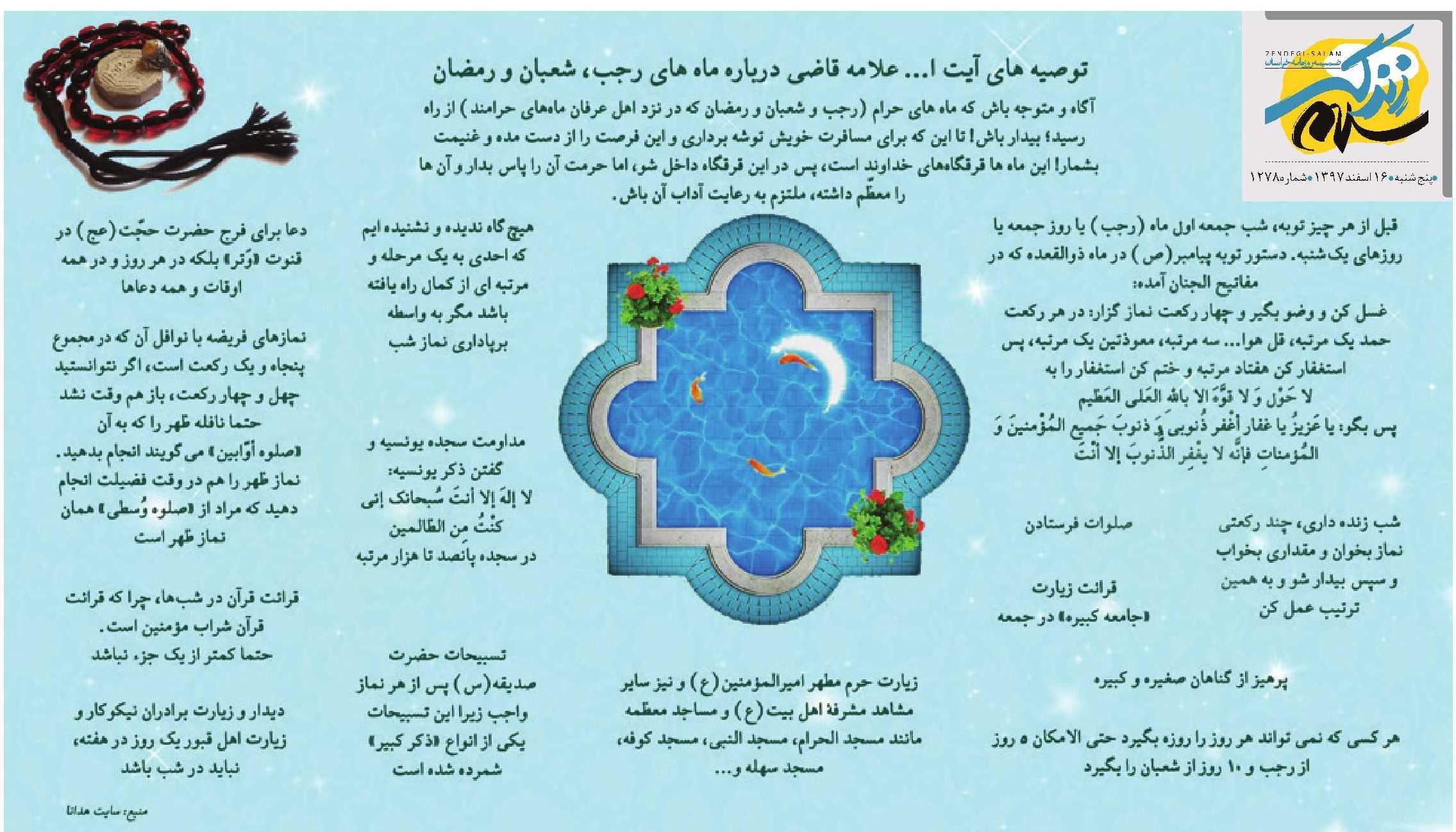 توصیههای آیت الله قاضی درباره ماه رجب، شعبان و رمضان