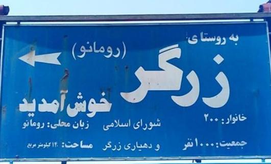 تنهای روستای ایرانی که مردمش به زبان لاتین مینویسند +عکس