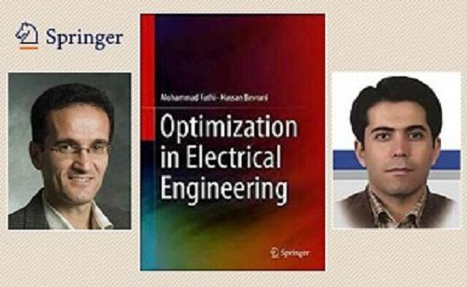 انتشار کتاب دو عضو هیأت علمی دانشگاه کردستان توسط انتشارات بینالمللی
