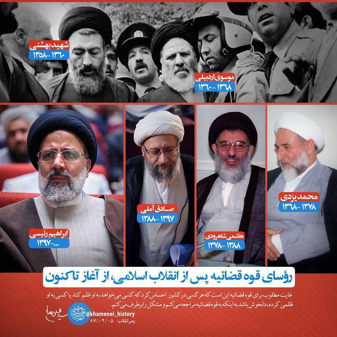 تصویری از روسای قوه قضاییه پس از انقلاب اسلامی، از آغاز تاکنون