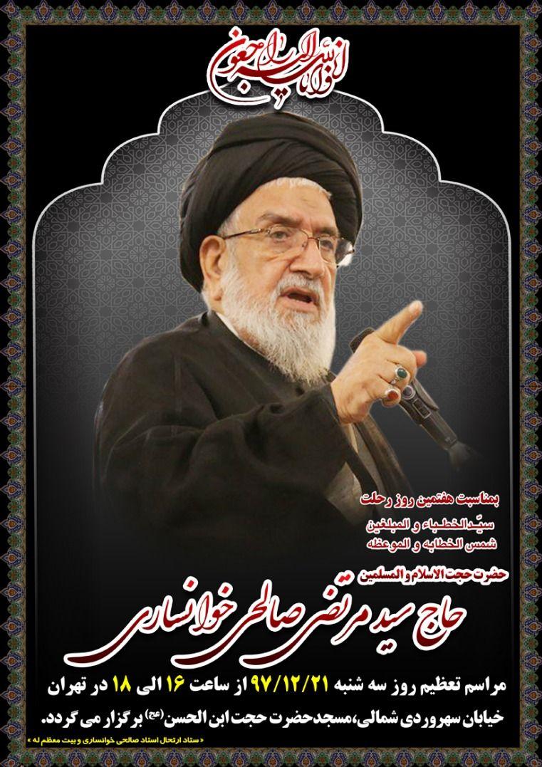 مراسم هفتمین روز درگذشت آیتالله صالحی خوانساری در تهران برگزار میشود