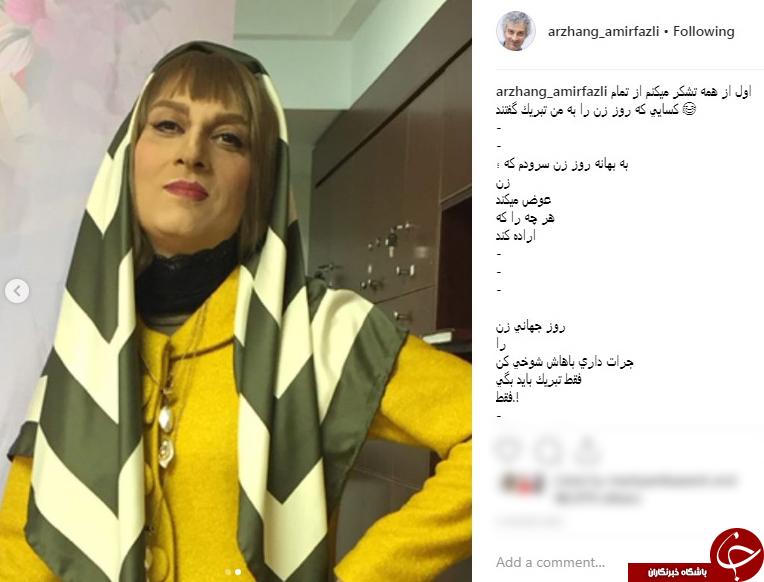 تغییر چهره زنانه و عجیب آقای بازیگر! + تصاویر