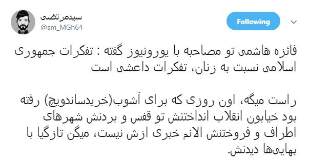 #فائزه_هاشمی|