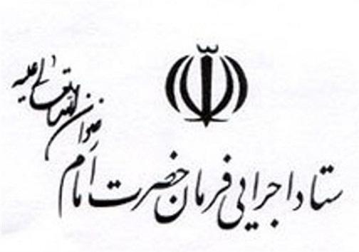 تهیه جهیزیه برای نوعروس های مناطق محروم توسط ستاد اجرایی فرمان امام (ره)