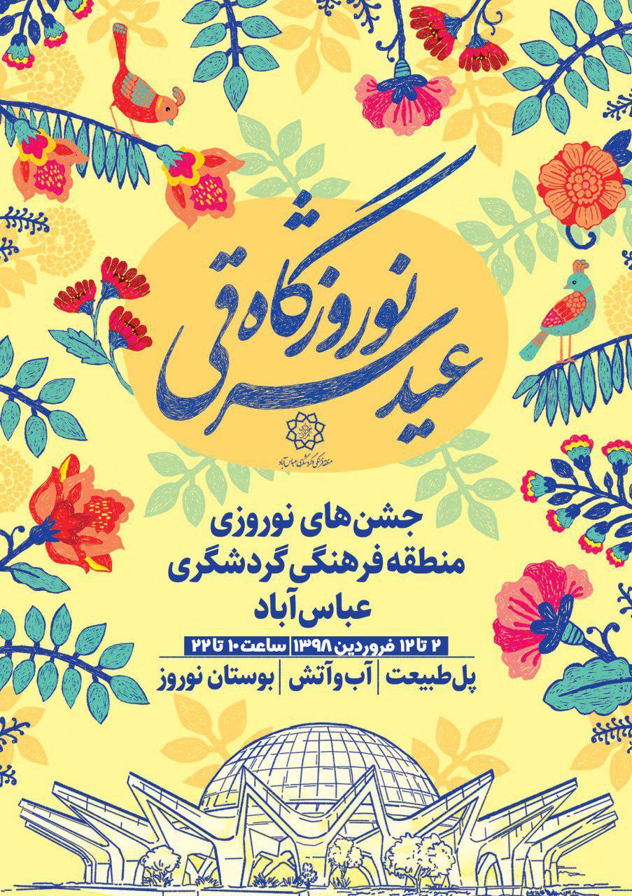 جشنواره «نوروزگاه عید شرقی» در نوروز ۹۸ در عباس آباد برگزار میشود