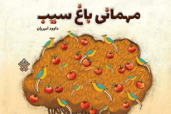 «مهمانی باغ سیب» منتشر شد