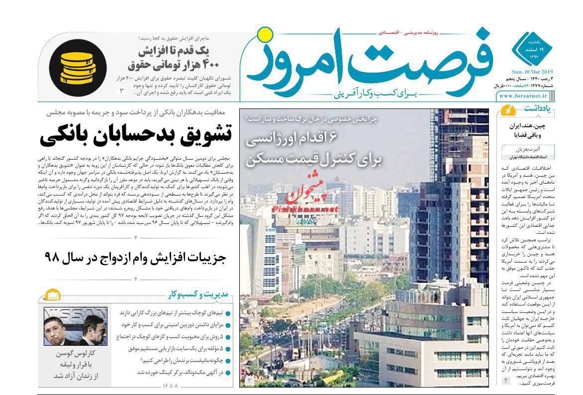 صفحه نخست روزنامههای اقتصادی ۱۹ اسفند ماه