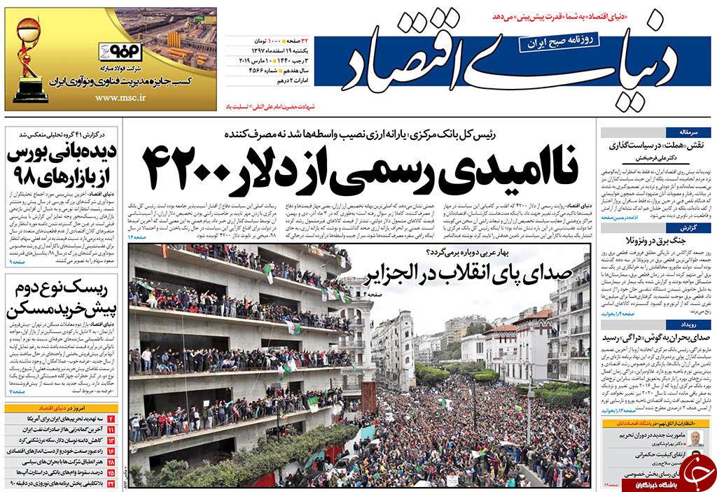 صفحه نخست روزنامههای ۱۹ اسفند؛