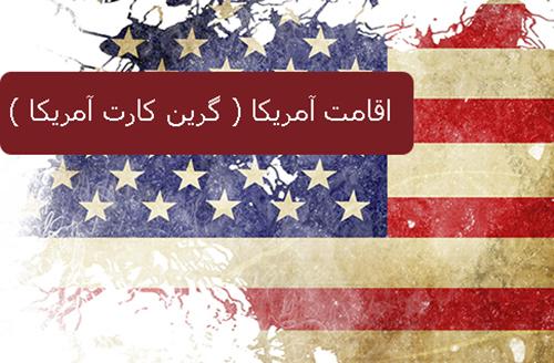سلبریتی ایرانی در واشنگتن / راز مواضع رادیکال سلبریتیها چیست؟ + عکس
