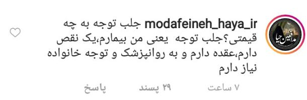 لباس عجیب محسن افشانی و همسرش در جشن تولد + واکنش کاربران