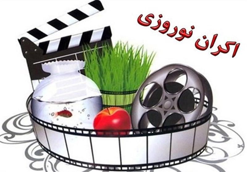 چه فیلمهایی در نوروز ۹۸ اکران میشوند؟