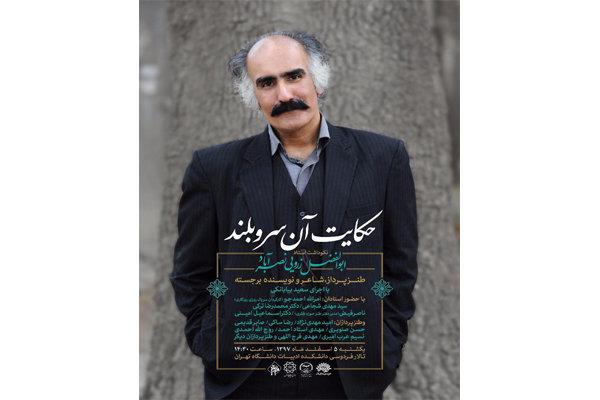 باشگاه خبرنگاران -گرامیداشت یاد و خاطره ابوالفضل زرویی نصرآباد در دانشگاه تهران