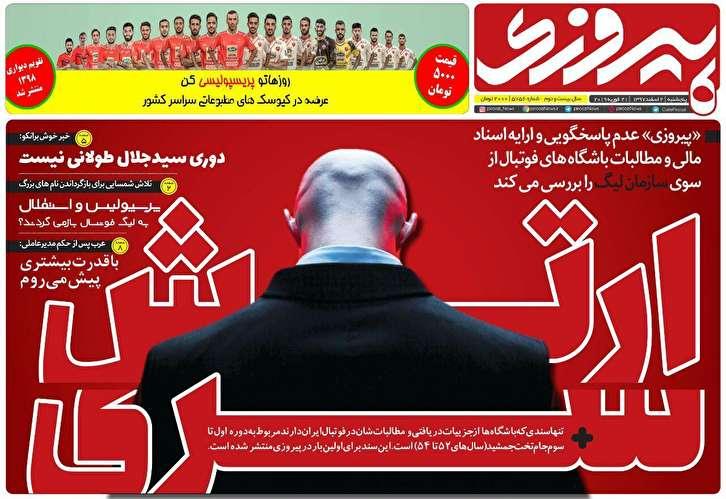 باشگاه خبرنگاران - پیروزی - ۲ اسفند
