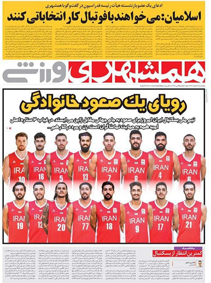 باشگاه خبرنگاران - همشهری ورزشی - ۲ اسفند