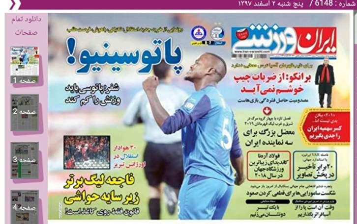 باشگاه خبرنگاران - ایران ورزشی - ۲ اسفند