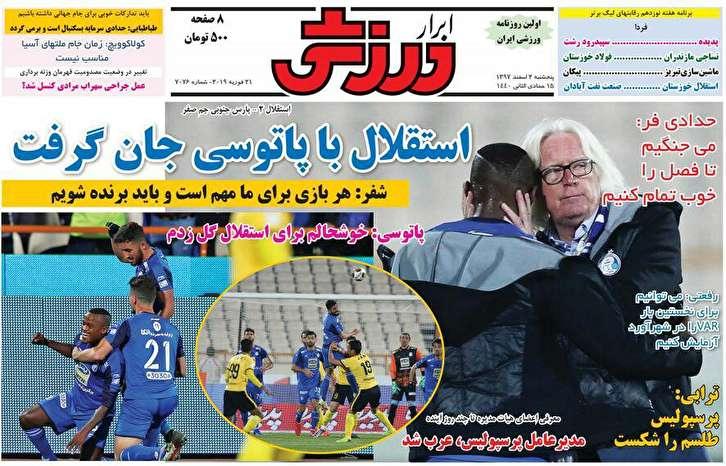 باشگاه خبرنگاران - ابرار ورزشی - ۲ اسفند