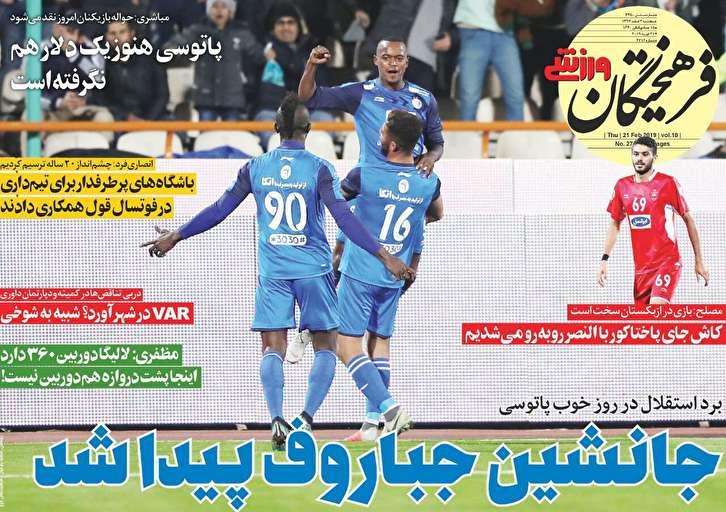 باشگاه خبرنگاران - فرهیختگان ورزشی - ۲ اسفند