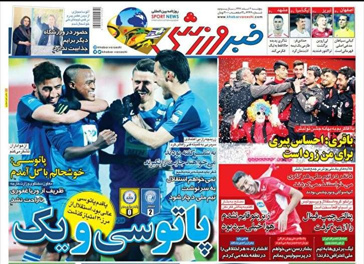 باشگاه خبرنگاران - خبر ورزشی - ۲ اسفند