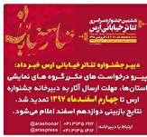 باشگاه خبرنگاران -تمدید مهلت ارسال آثار به ششمین جشنواره سراسری تئاتر خیابانی ارس