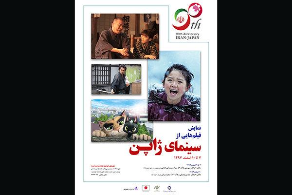 باشگاه خبرنگاران -فیلمهای منتخب سینمای ژاپن در ایران اکران میشود