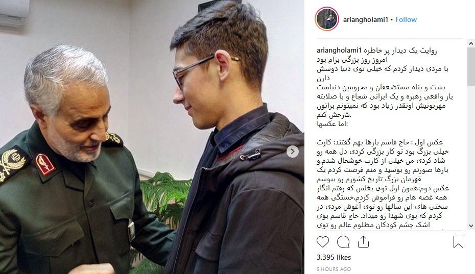 هدیه ارزشمند سردار سلیمانی به آرین غلامی شطرنج باز مخالف رژیم صهیونیستی+تصاویر