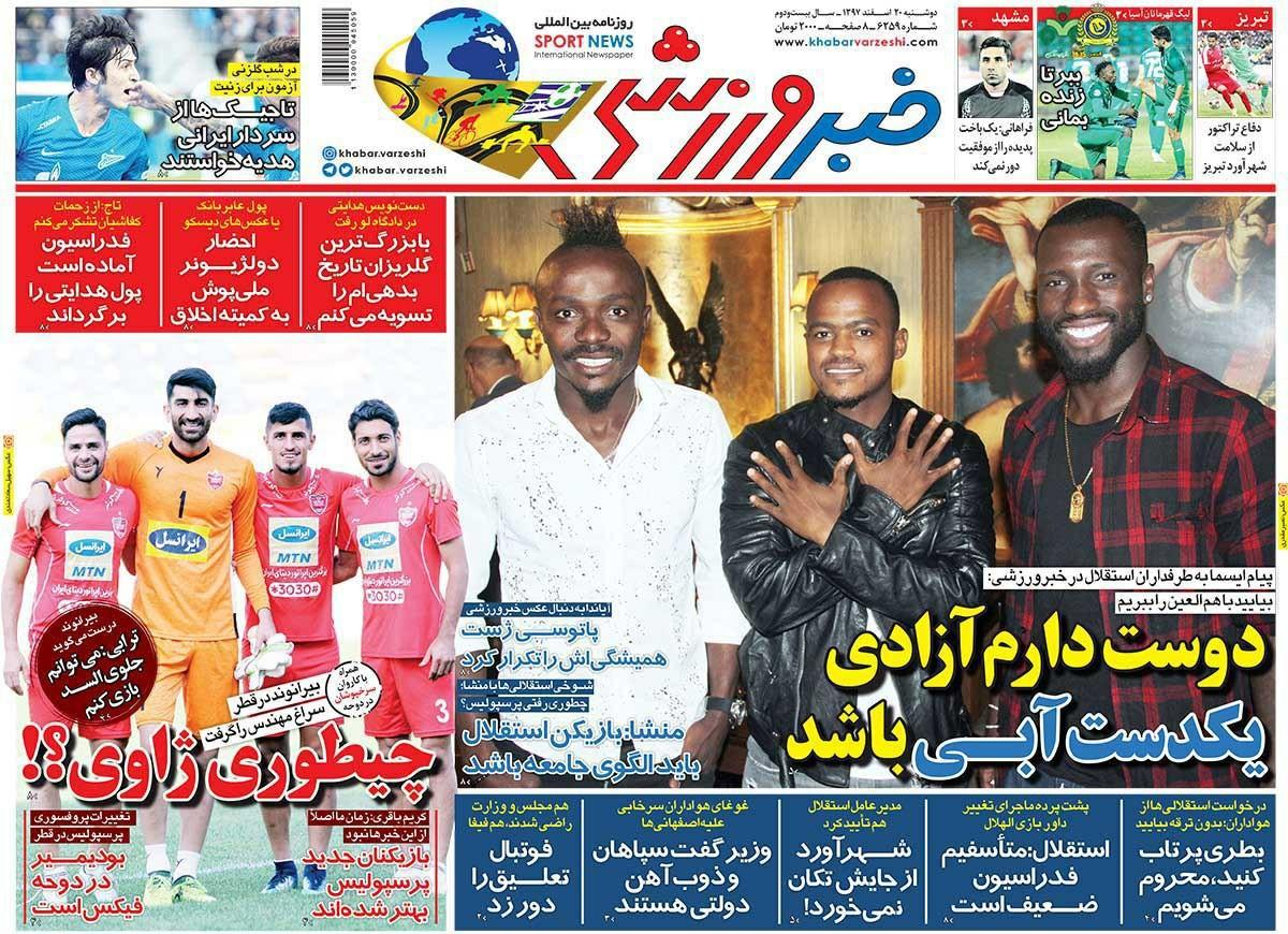 روزنامههای ورزشی ۲۰ اسفند