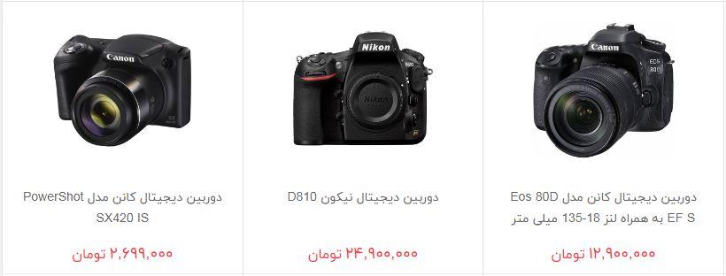 بهای خرید دوربین عکاسی در بازار چقدر است؟