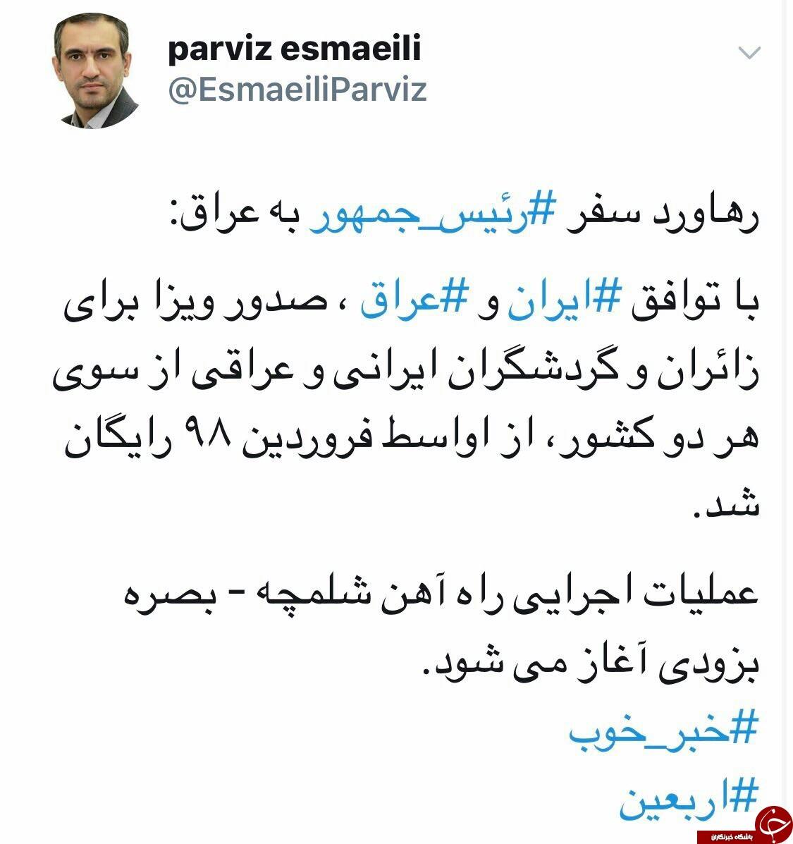 صدور ویزا برای زائران و گردشگران ایرانی و عراقی رایگان میشود