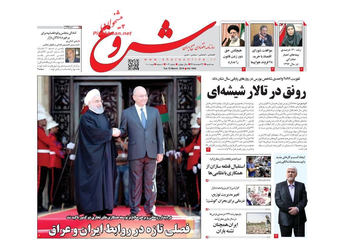 صفحه نخست روزنامههای اقتصادی ۲۱ اسفند ماه
