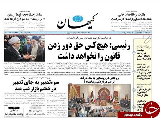 صفحه نخست روزنامههای ۲۱ اسفند؛