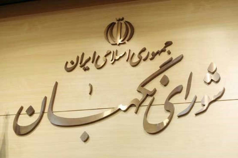 ۷ ایراد مجدد شورای نگهبان به لایحه بودجه ۹۸