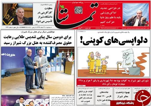 تصاویر صفحه نخست روزنامههای استان فارس ۲۱ اسفندماه سال ۱۳۹۷