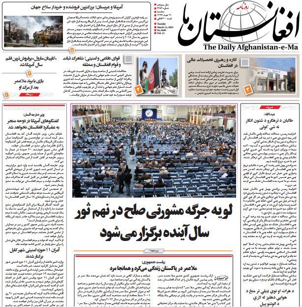 تصاویر صفحه اول روزنامه های افغانستان/ 21 حوت