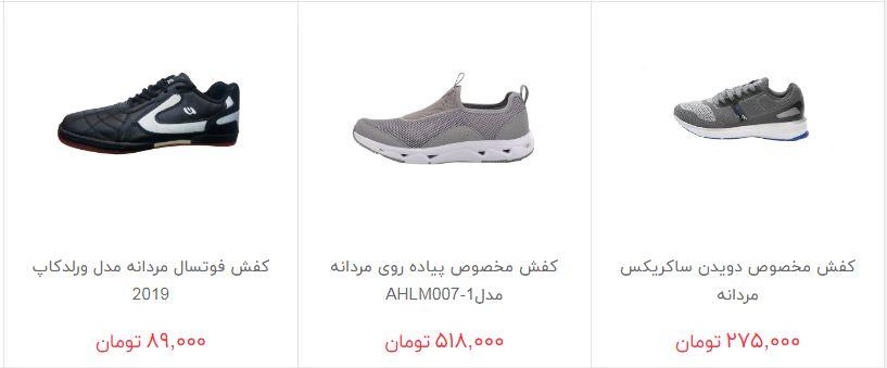 قیمت انواع کفش ورزشی در بازار