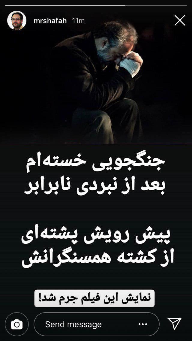 توقیف «دیدن این فیلم جرم است» در اکران نوروز ۹۸