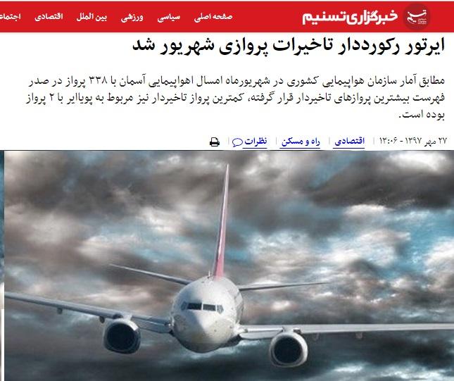 شرکتهای هواپیمایی در چه صورت باید به مسافران خود خسارت بپردازند؟